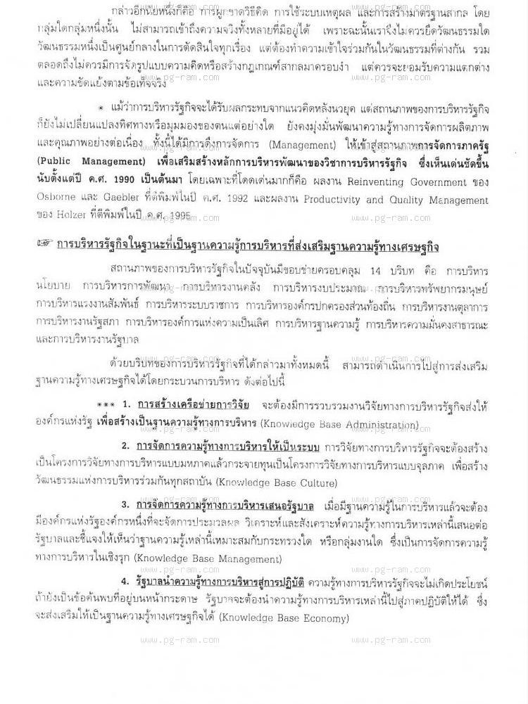 POL3313 การบริหารการพัฒนา หน้าที่ 55