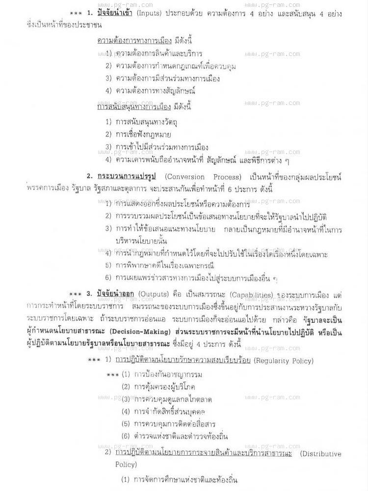 POL3313 การบริหารการพัฒนา หน้าที่ 59