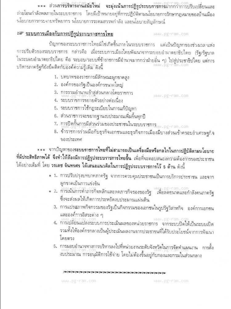 POL3313 การบริหารการพัฒนา หน้าที่ 68