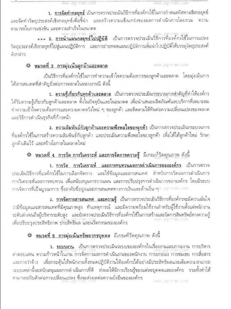 POL3313 การบริหารการพัฒนา หน้าที่ 76