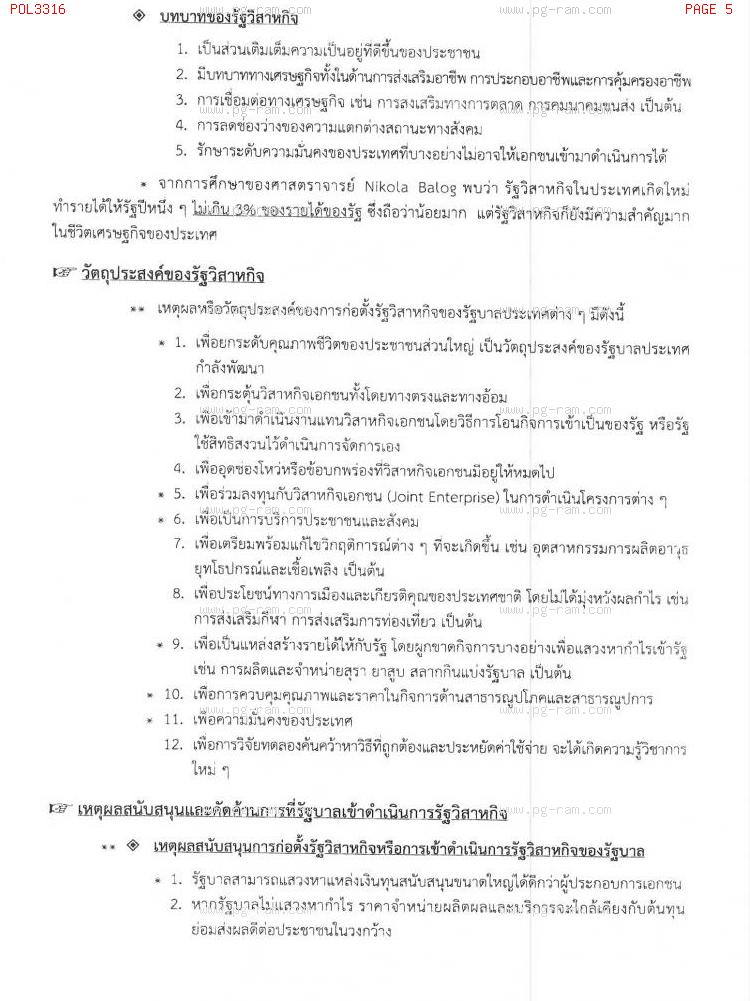 POL3316 การบริหารรัฐวิสาหกิจ หน้าที่ 5