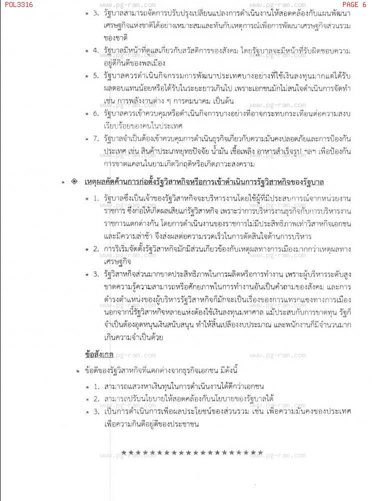 POL3316 การบริหารรัฐวิสาหกิจ หน้าที่ 6