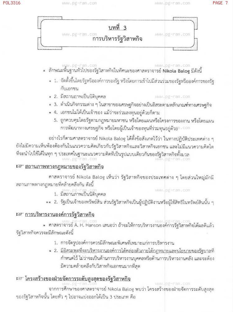 POL3316 การบริหารรัฐวิสาหกิจ หน้าที่ 7