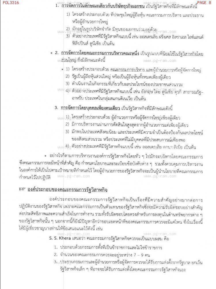 POL3316 การบริหารรัฐวิสาหกิจ หน้าที่ 8