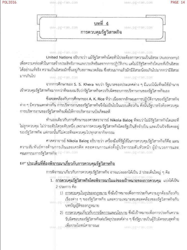 POL3316 การบริหารรัฐวิสาหกิจ หน้าที่ 14