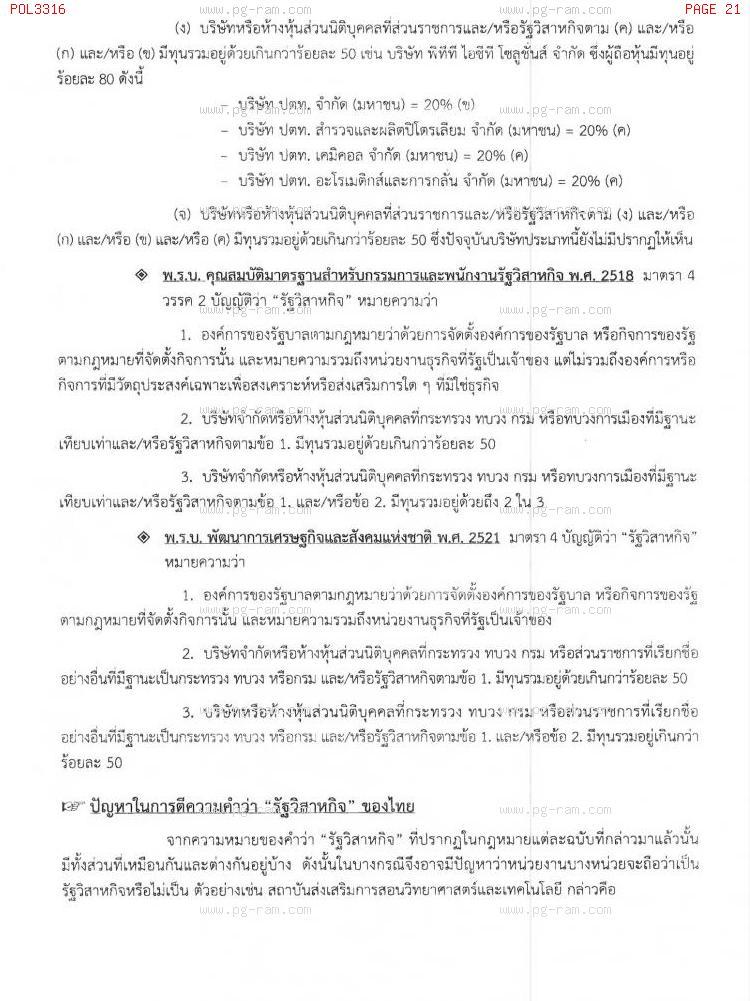 POL3316 การบริหารรัฐวิสาหกิจ หน้าที่ 21
