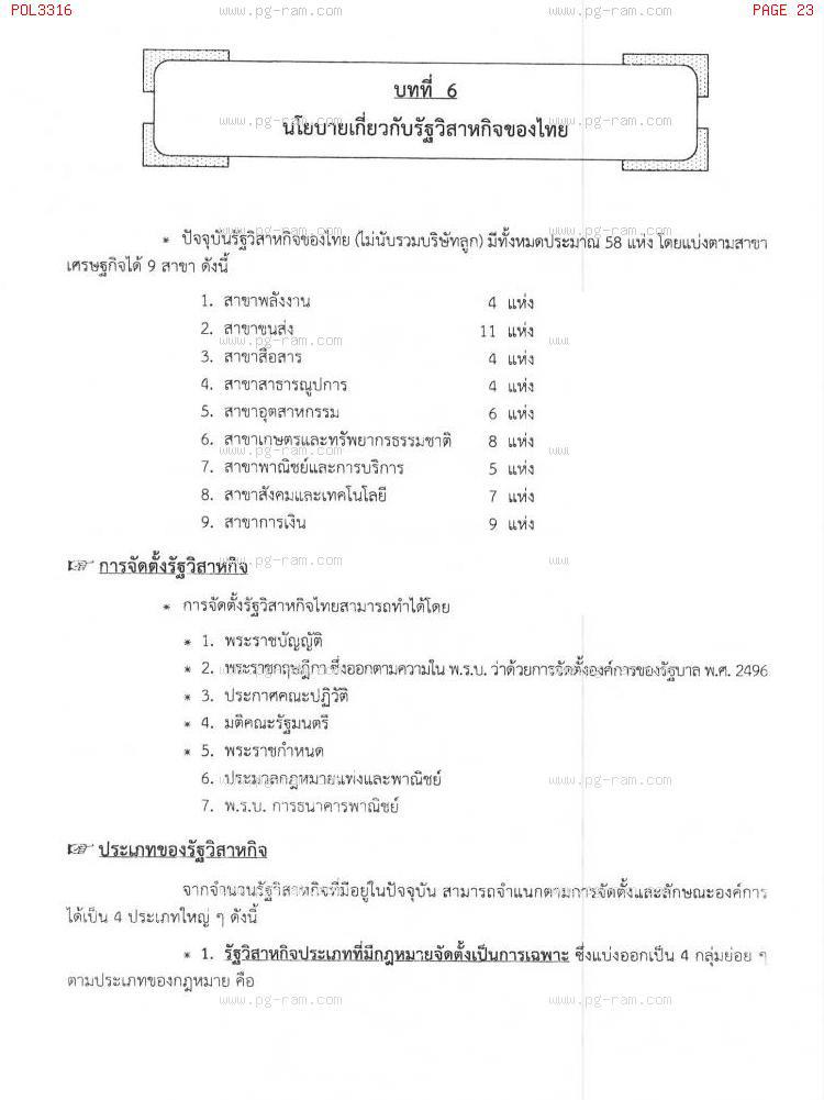 POL3316 การบริหารรัฐวิสาหกิจ หน้าที่ 23