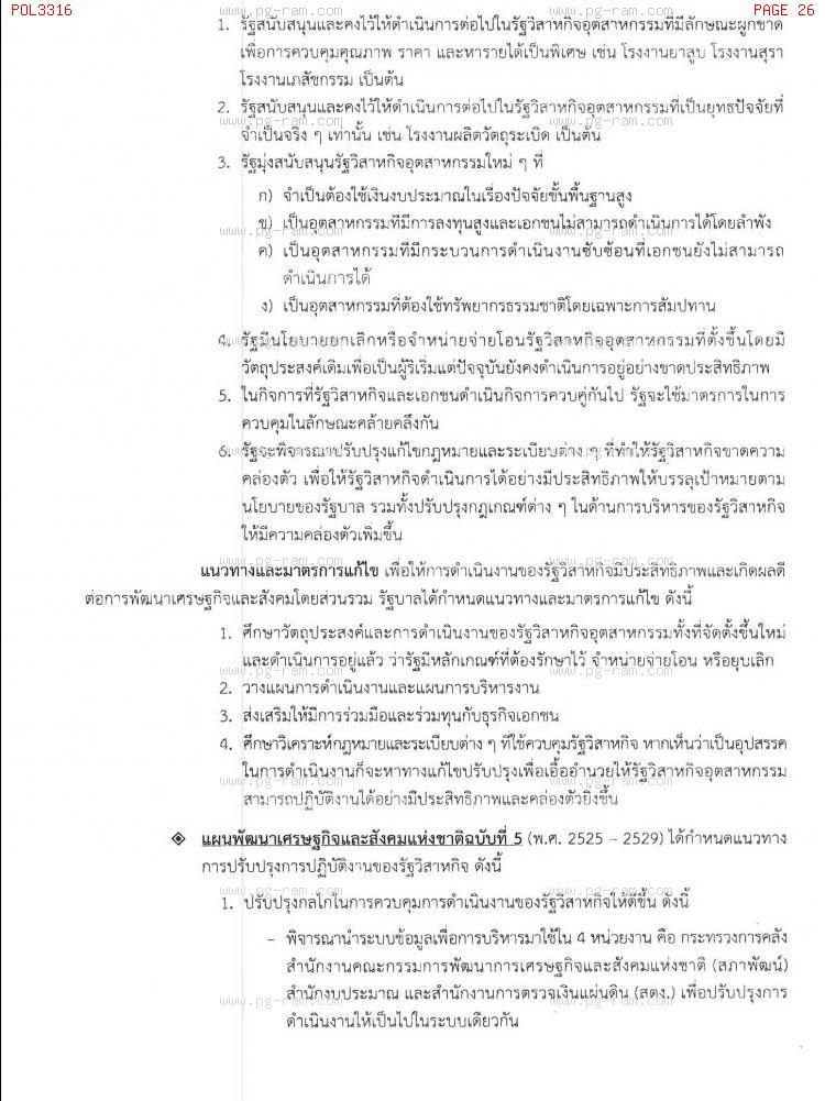 POL3316 การบริหารรัฐวิสาหกิจ หน้าที่ 26