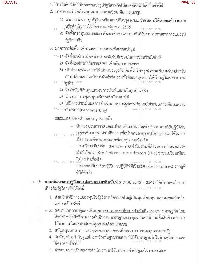 POL3316 การบริหารรัฐวิสาหกิจ หน้าที่ 29
