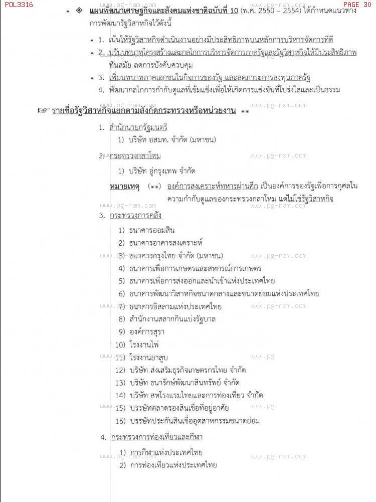 POL3316 การบริหารรัฐวิสาหกิจ หน้าที่ 30