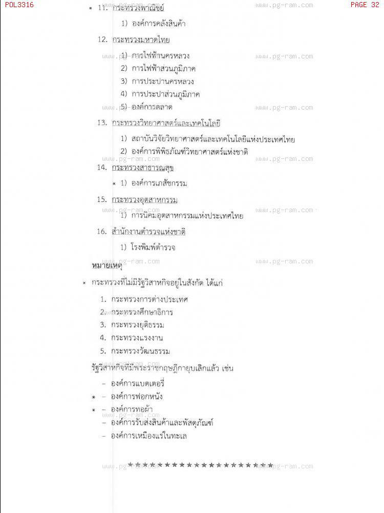 POL3316 การบริหารรัฐวิสาหกิจ หน้าที่ 32