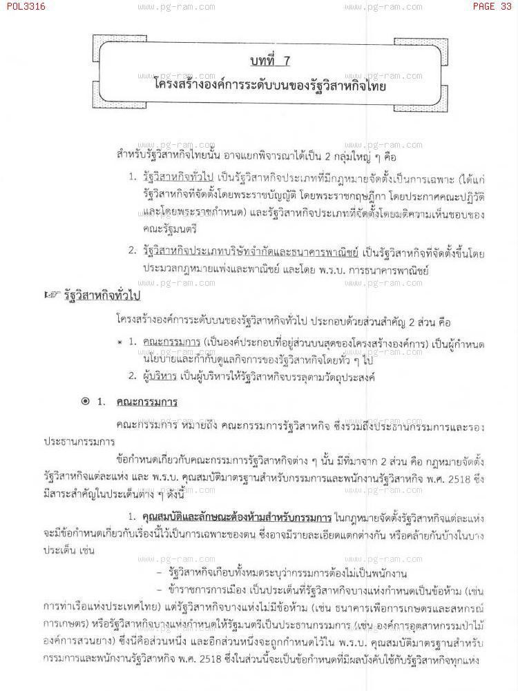 POL3316 การบริหารรัฐวิสาหกิจ หน้าที่ 33