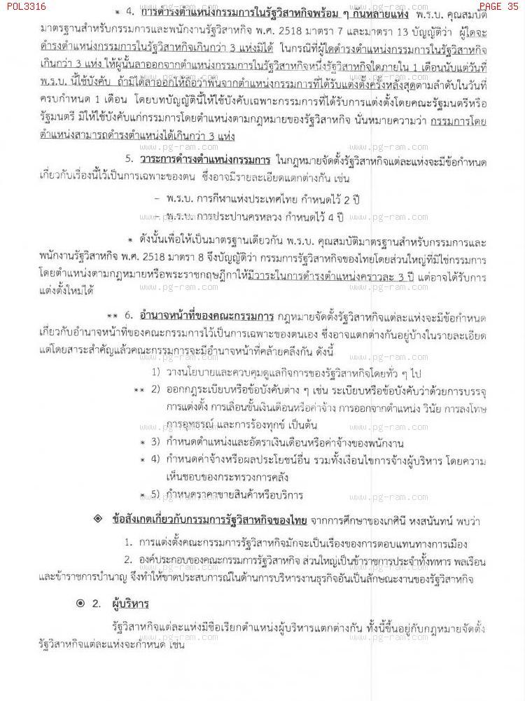 POL3316 การบริหารรัฐวิสาหกิจ หน้าที่ 35
