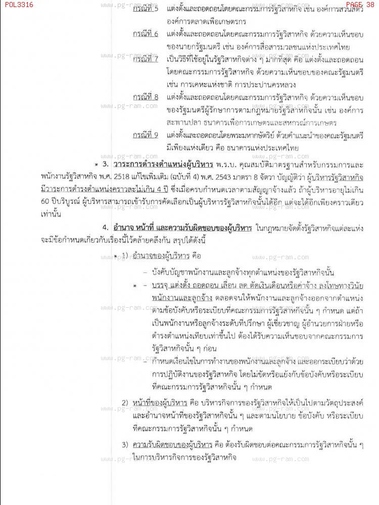 POL3316 การบริหารรัฐวิสาหกิจ หน้าที่ 38