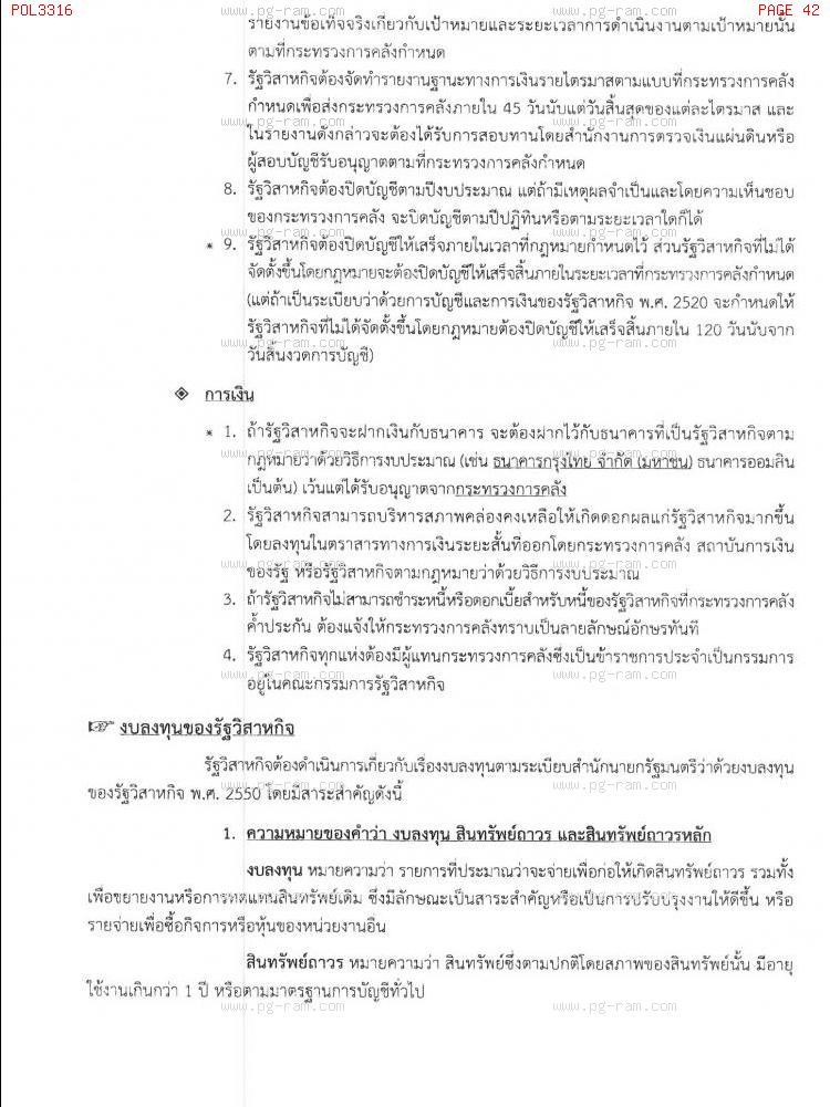 POL3316 การบริหารรัฐวิสาหกิจ หน้าที่ 42