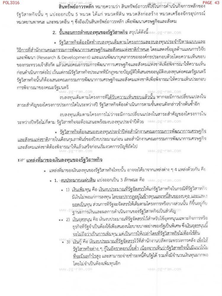 POL3316 การบริหารรัฐวิสาหกิจ หน้าที่ 43