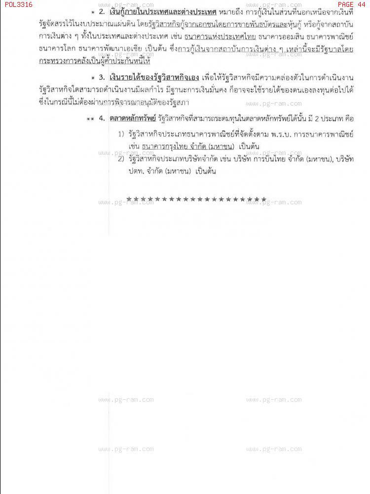 POL3316 การบริหารรัฐวิสาหกิจ หน้าที่ 44