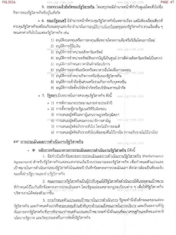 POL3316 การบริหารรัฐวิสาหกิจ หน้าที่ 47