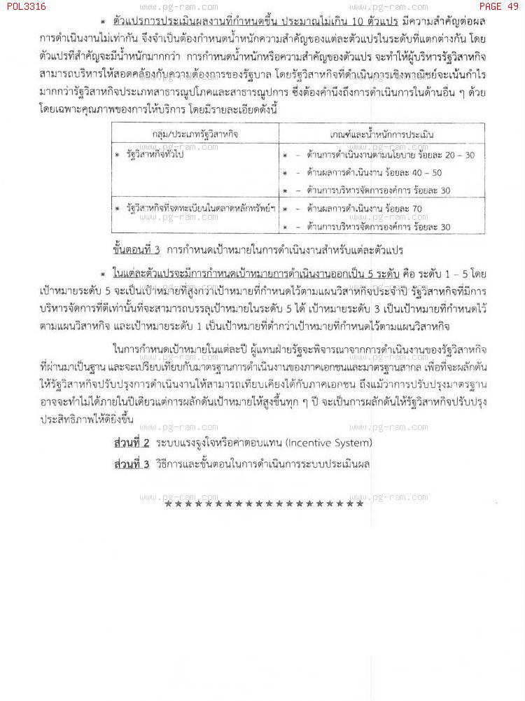 POL3316 การบริหารรัฐวิสาหกิจ หน้าที่ 49