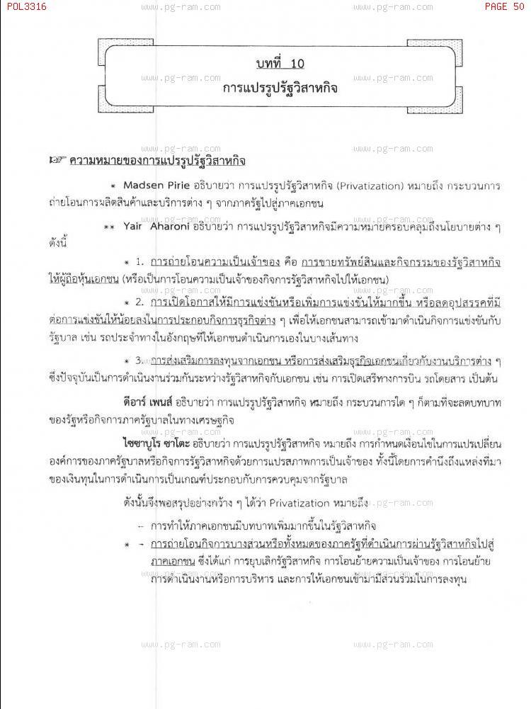 POL3316 การบริหารรัฐวิสาหกิจ หน้าที่ 50