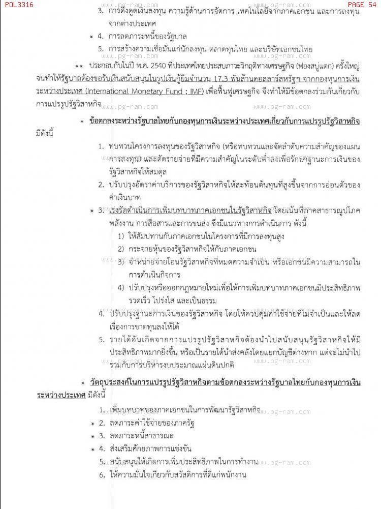 POL3316 การบริหารรัฐวิสาหกิจ หน้าที่ 54