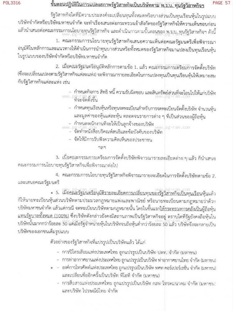 POL3316 การบริหารรัฐวิสาหกิจ หน้าที่ 57