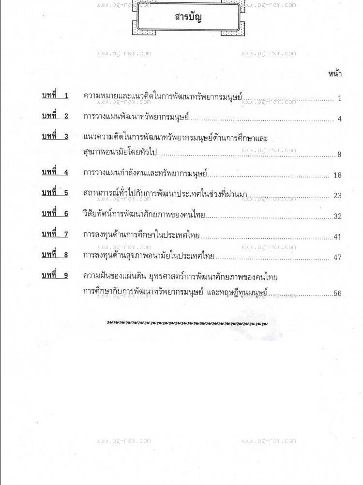 POL3328 การวางแผนทรัพยากรมนุษย์ สารบัญ