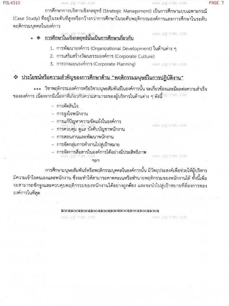 POL4310 พฤติกรรมองค์การ หน้าที่ 7