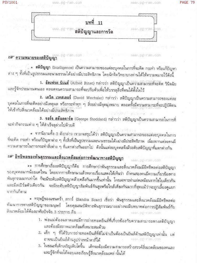 PSY1001 จิตวิทยาทั่วไป หน้าที่ 79